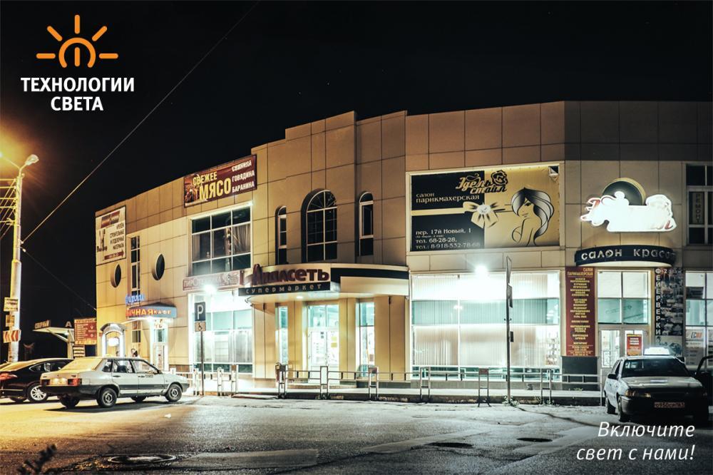 Супермаркет «Аида»