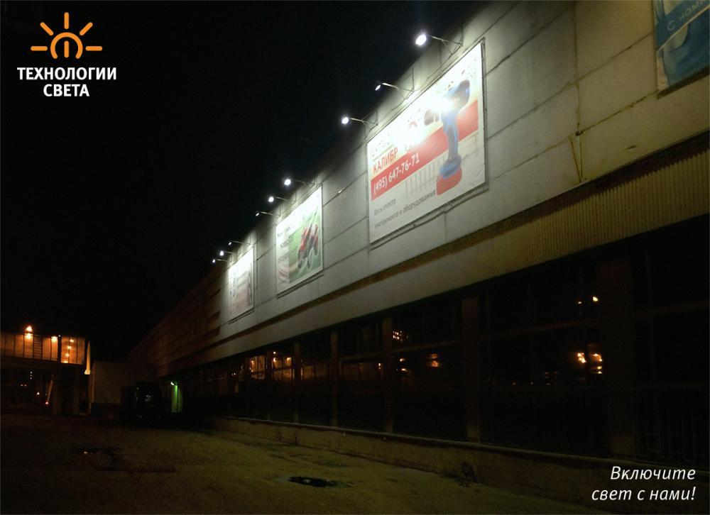 Калибрус. Освещение билбордов